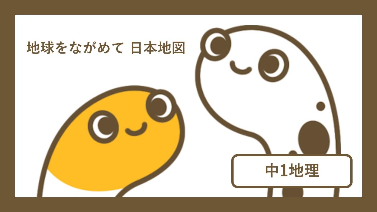 地球をながめて_日本地図_中1地理 【チンアナゴ式】勉強のやる気を起こす方法