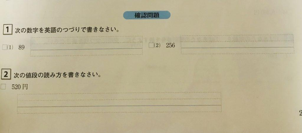 次の数字を英語のつづりで書きなさい。89。256。次の値段を読み方を書きなさい。520円。